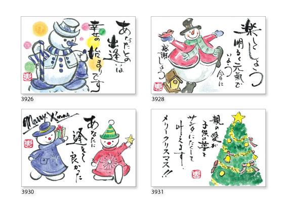 はがき絵クリスマスポストカード3
