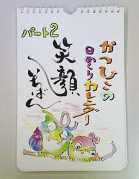 大野勝彦先生カレンダー