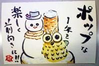 cHIEKO雪だるまと梟の絵
