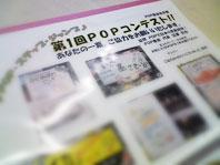 カネダイさんPOPコンテスト投票用紙
