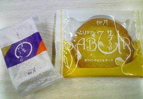 柳月のお菓子