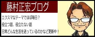 藤村正宏ブログ