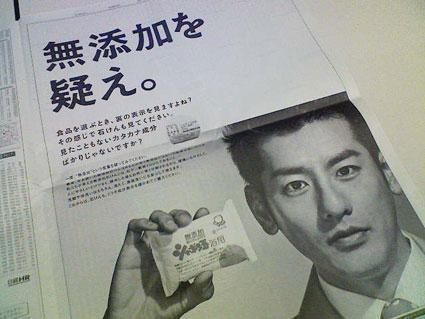シャボン玉せっけん日経新聞