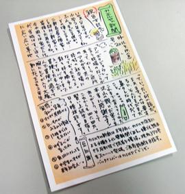 カエルヤの新聞