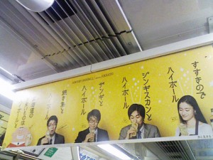 トリスハイボールの中吊り広告