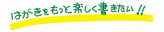 はがきをもっと楽しく書きたい!!
