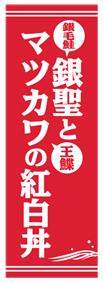 日高紅白丼のぼり
