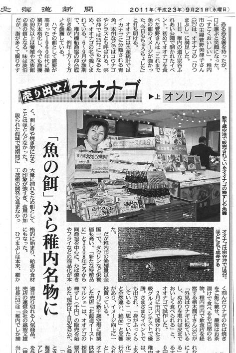 おおなご新聞20110921