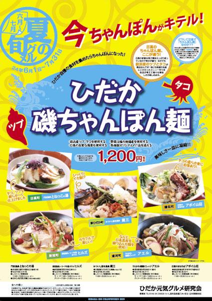 ひだか磯ちゃんぽん麺ポスター