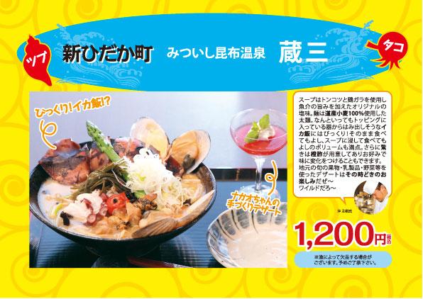 蔵三のちゃんぽん麺