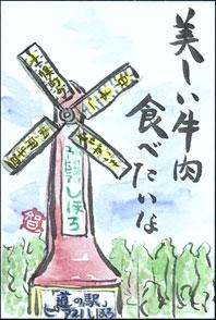 しほろの風車の絵