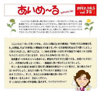 あいめ〜る2012年10月
