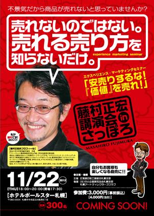 藤村正宏氏講演会