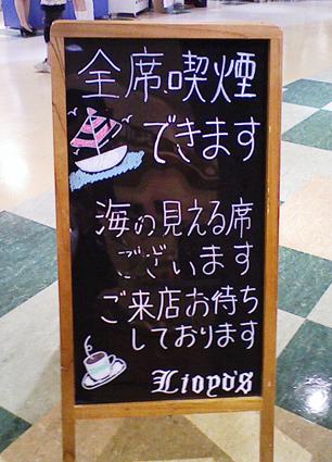 ロイズ珈琲館のブラックボード
