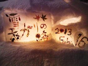 2013雪あかりの路ベストショット!