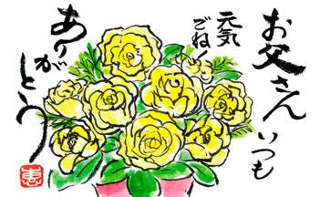 絵コミ札幌6月父の日カード