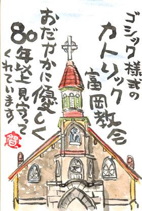 カトリック富岡教会のはがき絵
