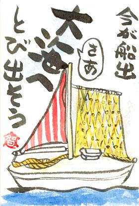 はがき絵ヨット!