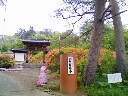 日高円昌寺