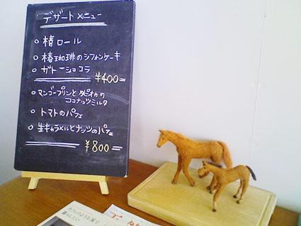 椿サロン夕焼け店店内POP
