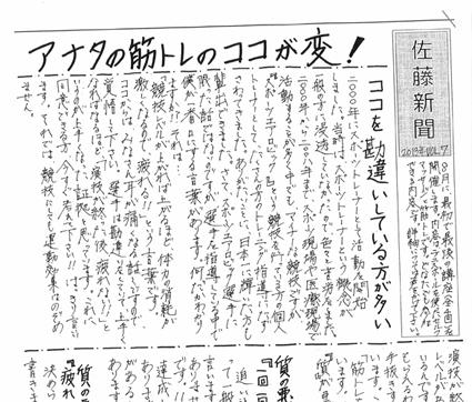 手描きの佐藤新聞