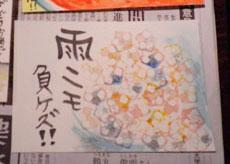 絵コミ生徒紫陽花作品