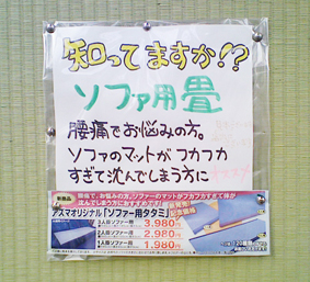 tatamipop_4842