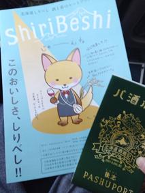 shiribeshi_0791