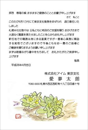 aisatujyo_B
