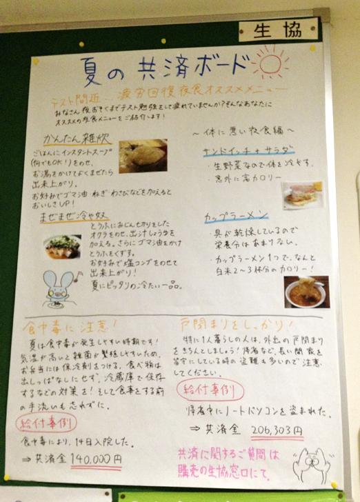 kyosai_pop_1178