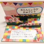 誕生日カード