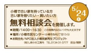 小樽民家再生プロジェクト無料相談会