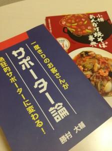 勝村大輔著「サポーター論」