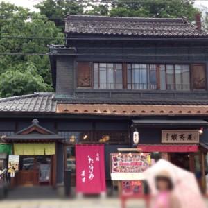 歴史的建築物「たけの寿司」