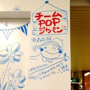 チームPOPジャパン「シュリーの店」応援