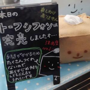 お菓子のふじい 完売POP