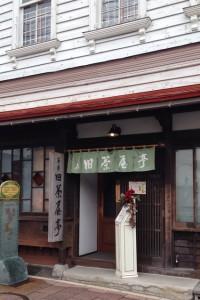 函館 旧茶屋亭