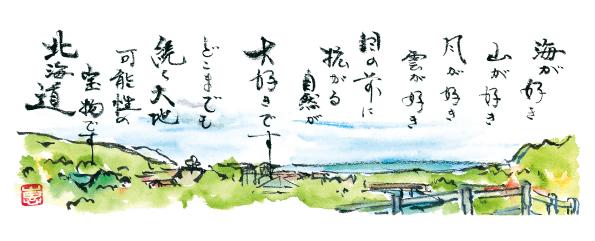 A_北海道