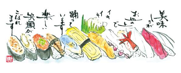 G_お寿司