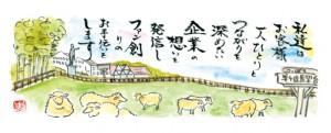 Q_羊ヶ丘