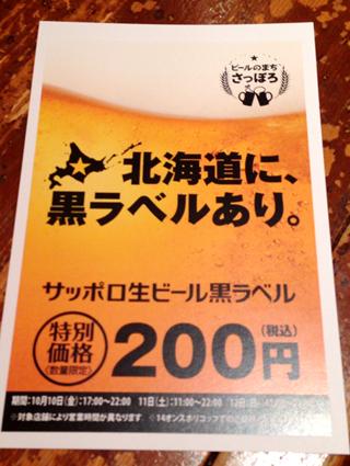 サッポロ生ビール黒ラベルのPOP