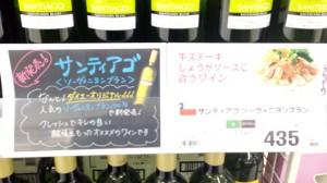 ワインのPOP1