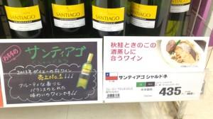 ワインのPOP2