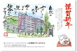 小樽朝里クラッセホテル様2020年の年賀状