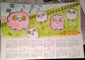 2015羊のカレンダー