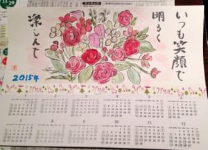 2015 お花のカレンダー