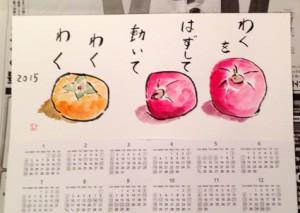 2015 抱負のカレンダー