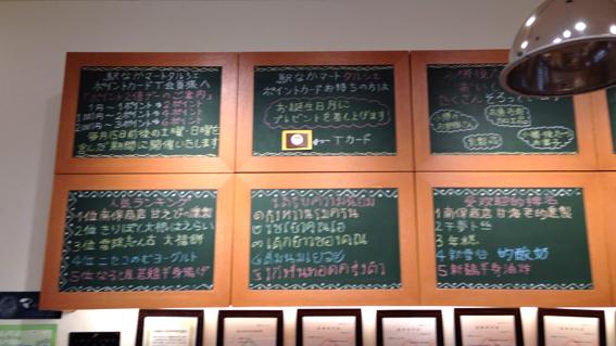 タルシェの黒板2