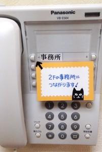 玄関の電話にPOP!