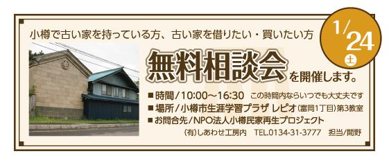 1/24無料相談会
